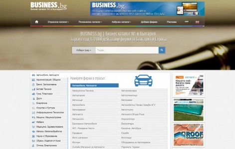 Реклама в BUSINESS.bg